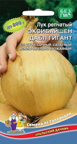 Лук репчатый Эксибайшен Дабл Гигант (УД) Е/П