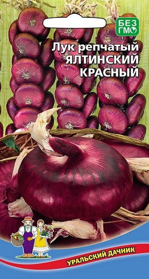 Лук репчатый Ялтинский красный (УД) Е/П
