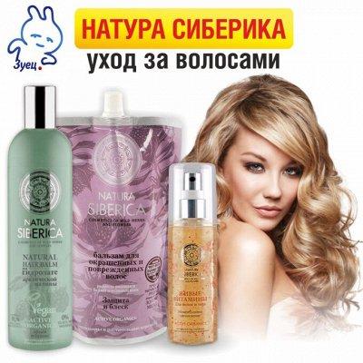 Все секреты травницы Агафьи — Натура Сиберика - Уход за волосами - Классическая линейка — Для волос