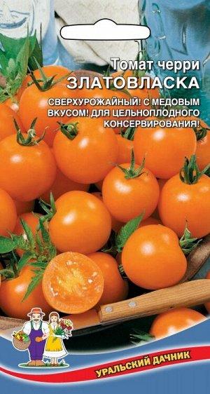Томат Златовласка (УД) Новинка!!!