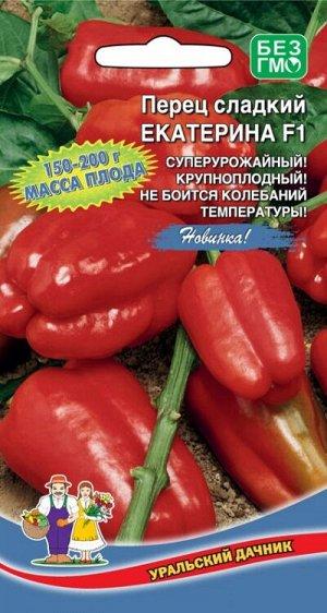 Перец сладкий Екатерина F1 (УД) Новинка!!!
