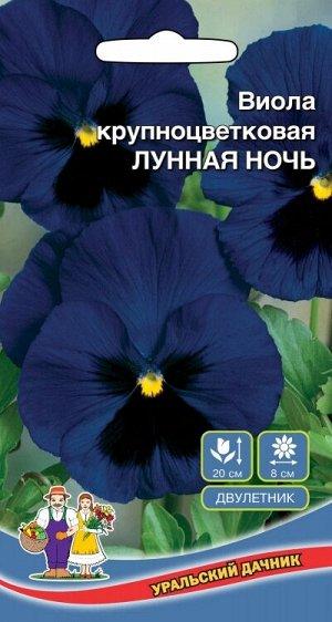 Цветы Виола крупноцветковая - Лунная Ночь (УД) Новинка!