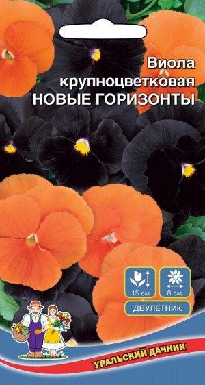 Цветы Виола Новые Горизонты крупноцветковые (УД) (смесь черные-оранжевые,в15см,д8см,)Новинка!