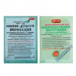 Биологическое средство от грибных и бактериальных болезней Споробактерин, 10 г