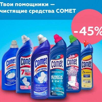 Экспресс-доставка✔Туалетная бумага Всё в наличии — COMET чистящее средство