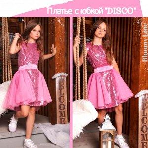 """Платье с фатиновой юбкой-поясом """"DISCO rosa"""""""