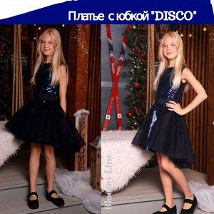 """Платье с фатиновой юбкой-поясом """"DISCO indigo"""""""