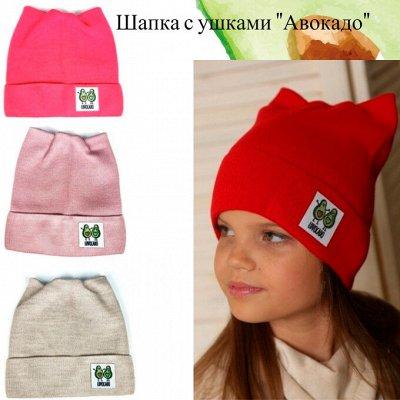 №153=✦Bloomy✦стильная уличная одежда для подростков◄╝ — Шапки Осень/Зима/Весна — Шапочки
