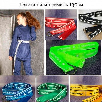 №153=✦Bloomy✦стильная уличная одежда для подростков◄╝ — Ремни — Ремни