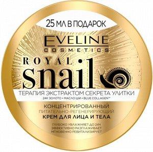 ROYAL SNAIL Концентрированный питательно-регенерирующий крем для лица и тела 200мл (*2*12)