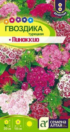 Гвоздика турецкая Пиноккио/Сем Алт/цп 0,2 гр.