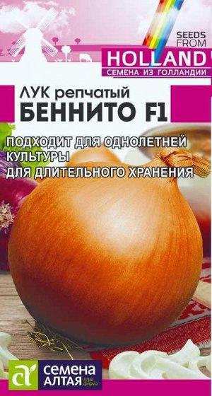 Лук Беннито F1/Сем Алт/цп 0,2 гр. Seminis (Голландские Семена) НОВИНКА!