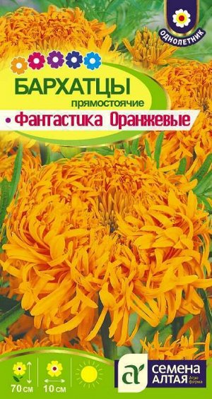 Бархатцы Фантастика Оранжевые/Сем Алт/цп 0,2 гр.