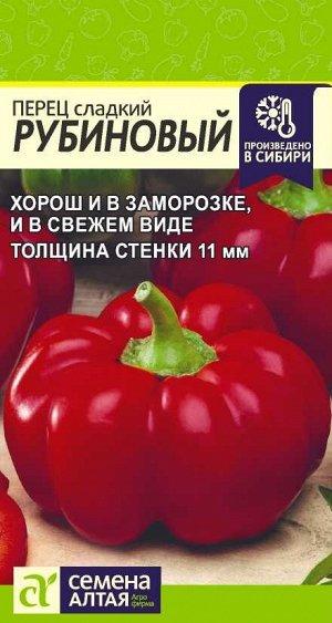 Перец Рубиновый/Сем Алт/цп 0,2 гр.