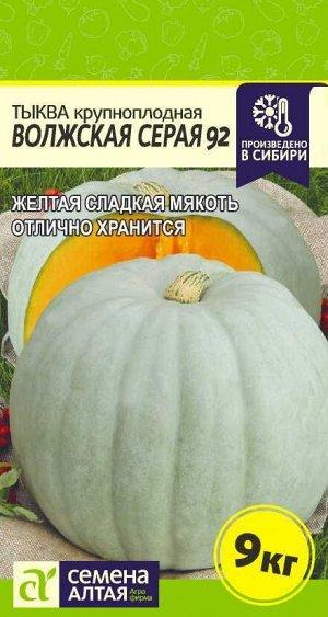 Тыква Волжская Серая 92/Сем Алт/цп 2 гр.