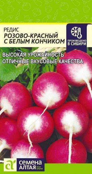Редис Розово-красный с бел.кончиком/Сем Алт/цп 2 гр.
