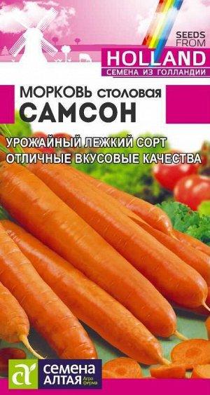 Морковь Самсон/Сем Алт/цп 0,5 гр. Bejo (Голландские Семена)