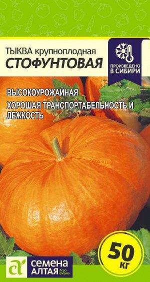 Тыква Стофунтовая/Сем Алт/цп 2 гр.