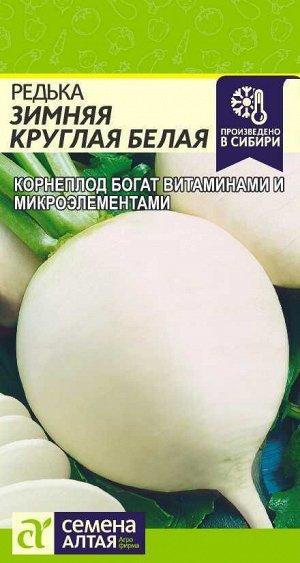 Редька Белая Зимняя Круглая/Сем Алт/цп 1 гр.