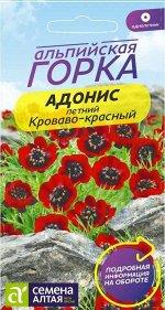 Адонис летний кроваво-красный/Сем Алт/цп 0,2 гр.