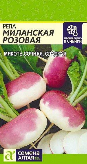 Репа Миланская Розовая/Сем Алт/цп 1 гр.