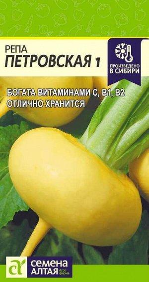 Репа Петровская 1/Сем Алт/цп 1 гр.