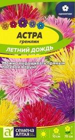 Астра гремлин Летний дождь/Сем Алт/цп 0,2 гр.