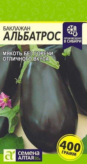 Баклажан Альбатрос/Сем Алт/цп 0,2 гр.
