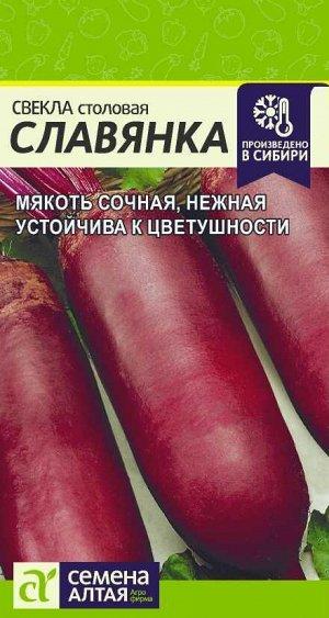 Свекла Славянка/Сем Алт/цп 2 гр.