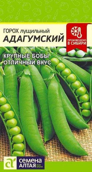 Горох Адагумский/Сем Алт/цп 10 гр.