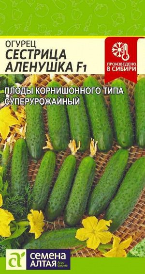 Огурец Сестрица Аленушка F1/Сем Алт/цп 0,3 гр,