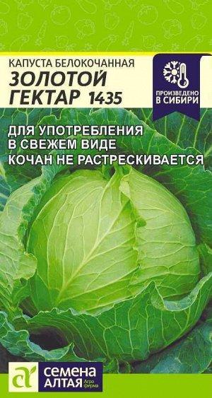 Капуста Золотой Гектар 1432/Сем Алт/цп 0,3 гр.