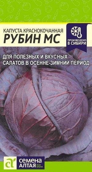 Капуста Краснокочанная Рубин МС/Сем Алт/цп 0,3 гр.