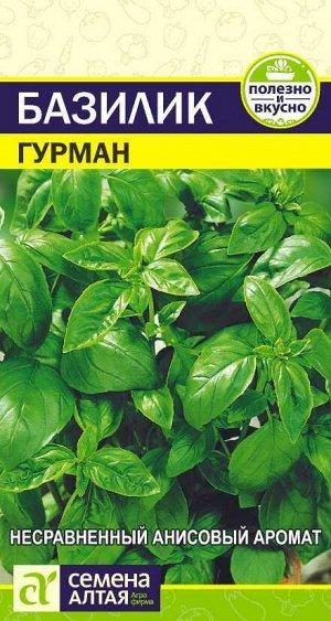 Зелень Базилик Гурман/Сем Алт/цп 0,3 гр.