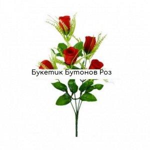 Букет Бутонов Роз