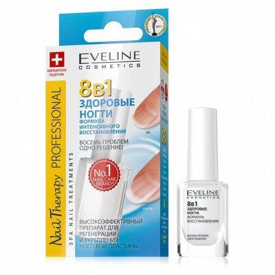 ♡♡♡ Eveline. Польская косметика. ♡♡♡ Большой приход товара — Лечение ногтей