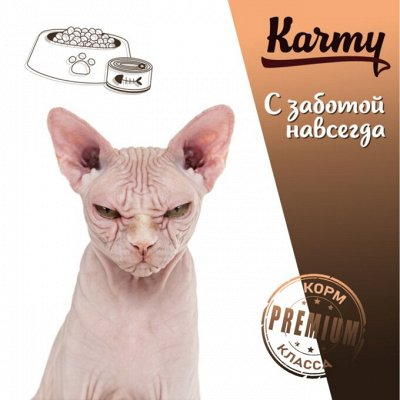 Деревенские лакомства - Ваш питомец будет признателен! — НОВИНКА - Karmy для кошек привередливых в питании - 10 кг! — Корма