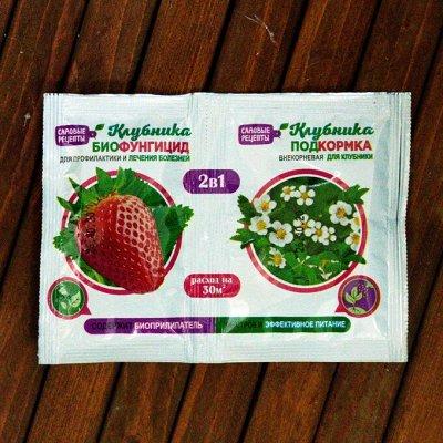 Семена Алтая. — От болезней растений (фунгициды) — Защита от болезней