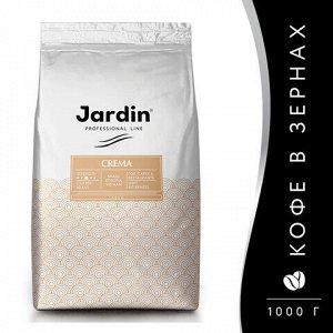Кофе Жардин зерно Crema Professional натур. 1000г 1/6 для Horeka, шт