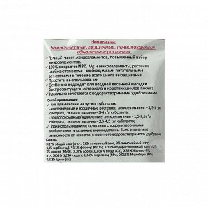 Osmocote Pro 17-11-10 + 2MgO+МЭ 3-4 мес., 100 г