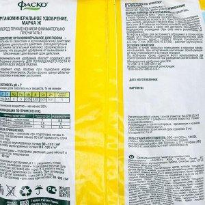 Удобрение сухое Фаско органоминеральное для Газона гранулированное, 2,5 кг