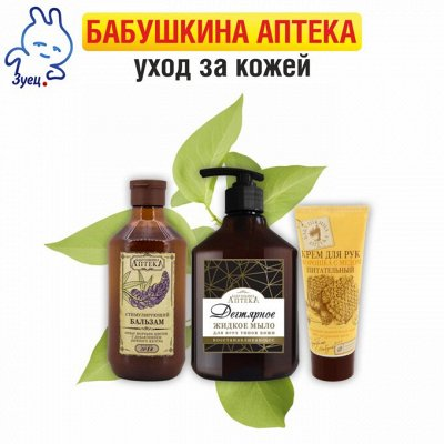 Все секреты травницы Агафьи — Бабушкина Аптека - Уход за кожей — Гели и мыло