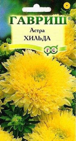 Астра Хильда однолетняя (принцесса желтая) 0,3 г