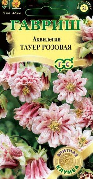 Аквилегия Тауэр розовая, обыкновенная* 10 шт. серия Элитная клумба