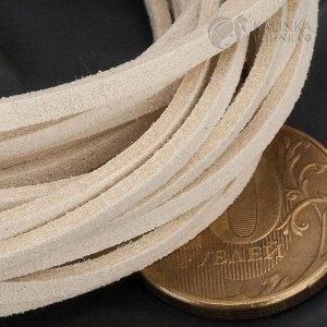 Шнур под замшу, хлопковый, цвет слоновая кость, р-р 2.5х1.4мм, продается отрезками по 1м.
