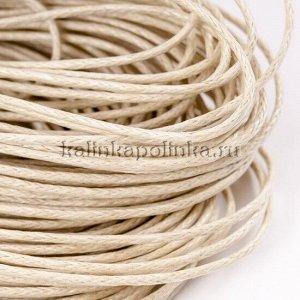 Шнур вощёный хлопковый, цвет светлый лен, толщина 1мм, в пасме 72метра