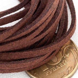 Шнур под замшу, хлопковый, цвет коричневый, р-р 2.5х1.4мм, продается отрезками по 1м.