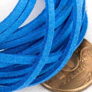 Шнур под замшу, хлопковый, цвет синий, р-р 2.5х1.4мм, продается отрезками по 1м