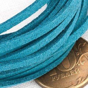 Шнур под замшу, хлопковый, цвет морской волны, р-р 2.5х1.4мм, продается отрезками по 1м.