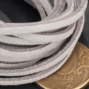 Шнур под замшу, хлопковый, цвет серый кварц, р-р 2.5х1.4мм, продается отрезками по 1м.